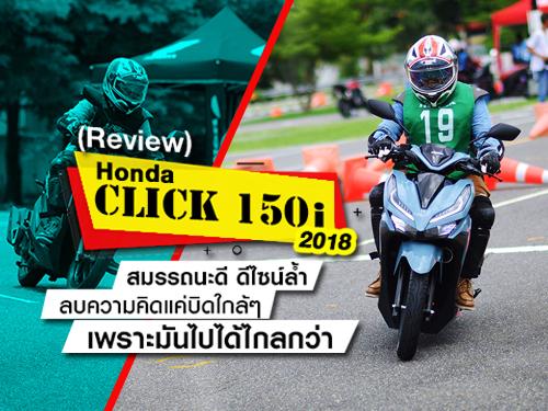 รีวิว Honda Click 150i 2018 สมรรถนะดี ดีไซน์ล้ำ