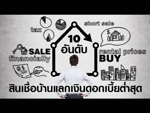 10 อันดับ สินเชื่อบ้านแลกเงิน