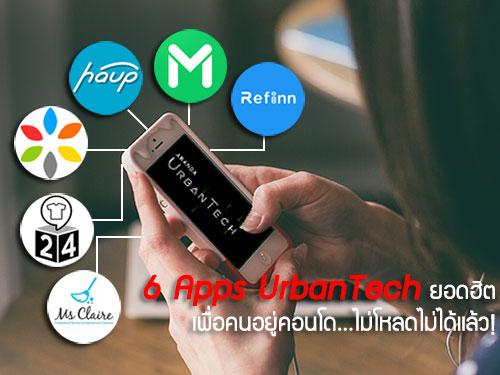 6 Apps UrbanTech ยอดฮิต
