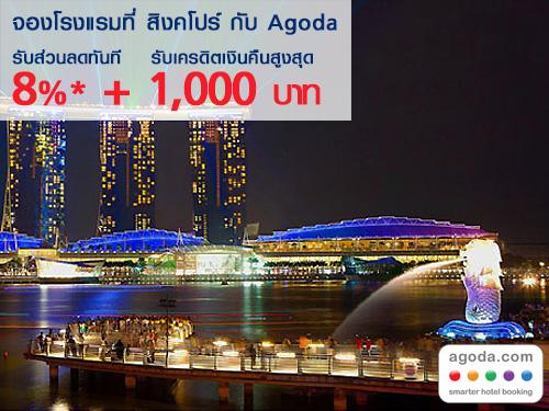จองโรงแรมที่สิงคโปร์กับ Agoda ผ่านบัตรฯ UOB