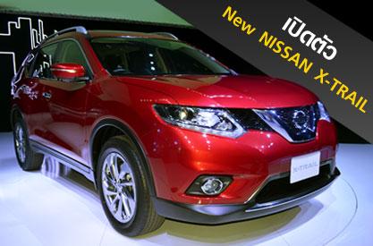 เปิดตัว Nissan X-Trail