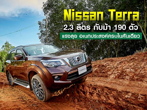รีวิว Nissan Terra 2.3 ลิตร