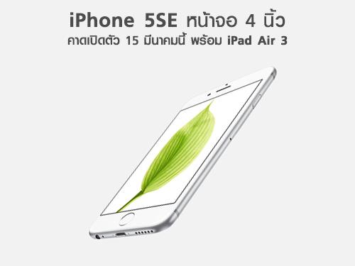 หลุดโฉม iPhone 5SE หน้าจอ 4 นิ้ว