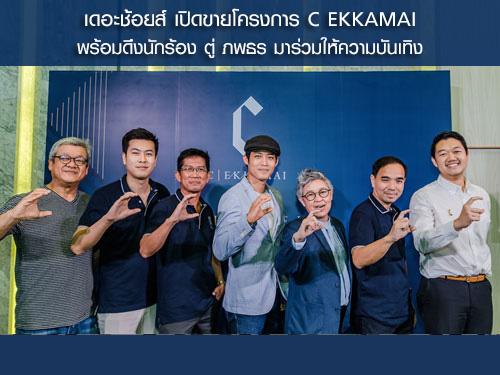 เดอะช้อยส์ เปิดขายโครงการ C EKKAMAI