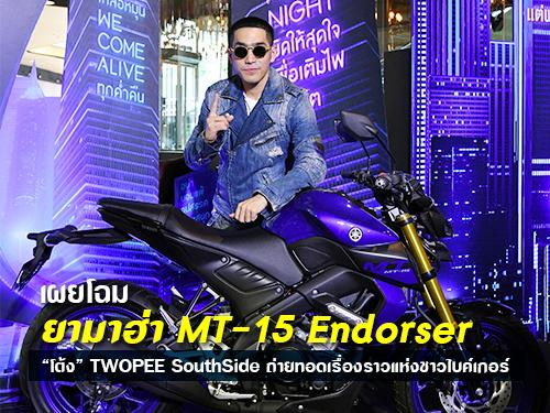 เผยโฉม มอเตอร์ไซค์ยามาฮ่า MT-15 Endorser