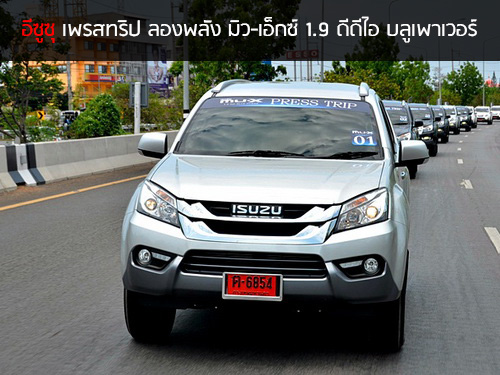 ลองพลัง 'Isuzu MU-X 1.9 Ddi Blue Power'