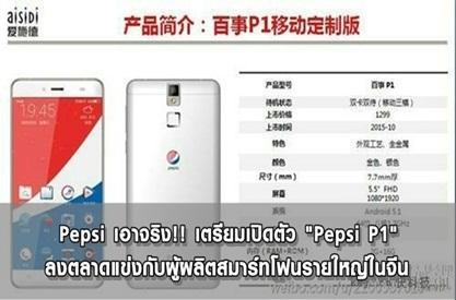 เอาจริง! Pepsi เตรียมเปิดตัว Pepsi P1