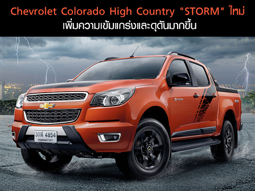 Chevrolet Colorado High Country Storm ใหม่