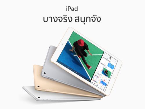 เปิดตัว iPad รุ่นใหม่ พรีเมี่ยมเหมือนเคย