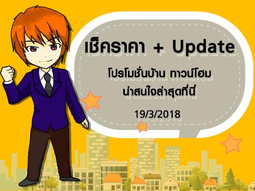 Update โปรโมชั่นบ้าน ทาวน์โฮม ล่าสุด!