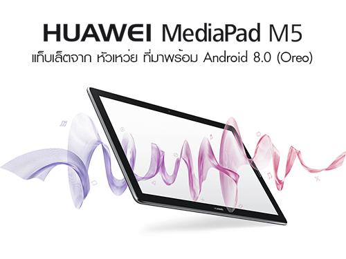 หัวเหว่ย เปิดตัว Huawei MediaPad M5