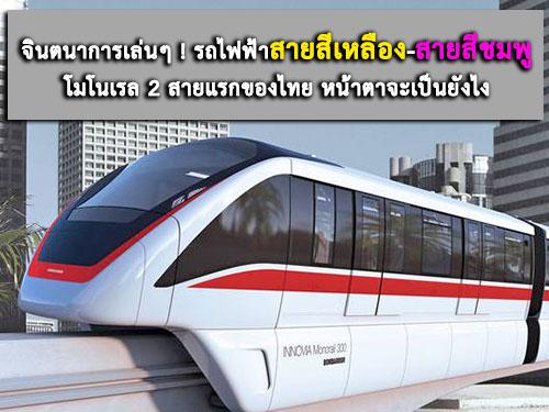 จินตนาการเล่นๆ! รถไฟฟ้าสายสีเหลือง-สายสีชมพู