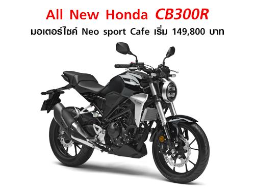 All New Honda CB300R