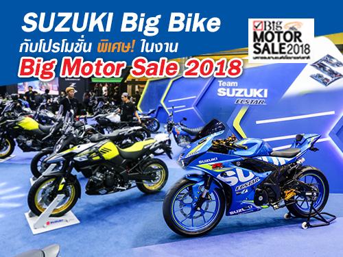 ซูซูกิ Big Bike กับโปรโมชั่นพิเศษ!