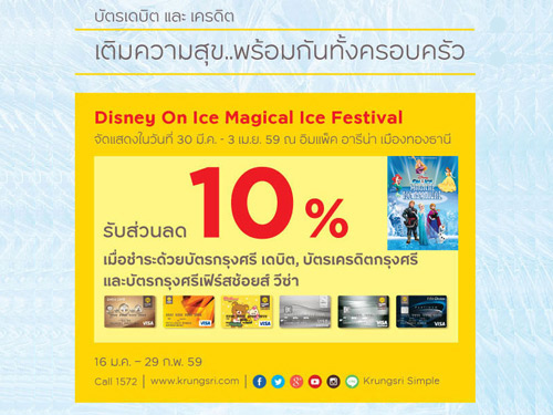 Disney On Ice Magical Ice Festival