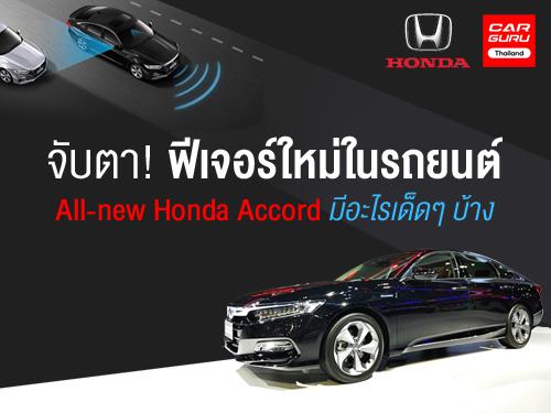 จับตา! ฟีเจอร์ใหม่ All-new Honda Accord