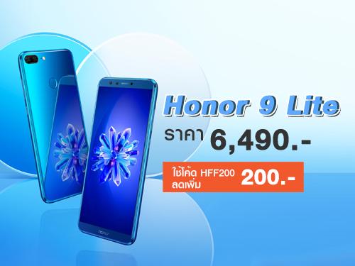 ดีลพิเศษ Honor 9 Lite ลดทันที 200 บาท