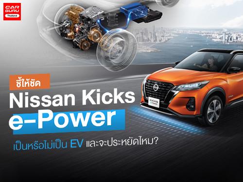 ชี้ให้ชัด Nissan Kicks e-Power