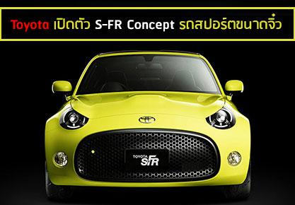 Toyota S-FR Concept รถสปอร์ตขนาดจิ๋ว