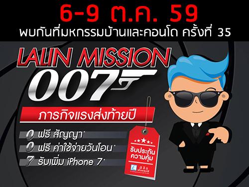"""ลลิลฯ จัดโปรฯ พิเศษกับแคมเปญ \""""Mission 007\"""""""