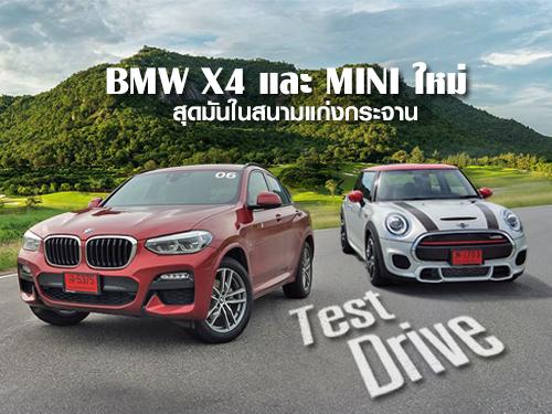 รีวิว ทดลองขับ BMW X4 และ MINI ใหม่