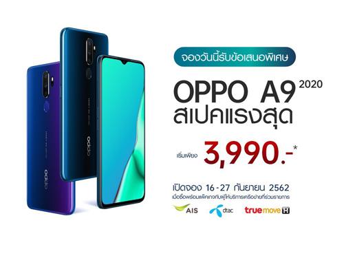 OPPO A9 2020 สมาร์ทโฟนสเปคแรงสุด