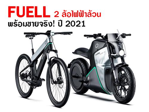 Fuell เตรียมปล่อย 2 โมเดลสุดล้ำ จักรยานไฟฟ้า