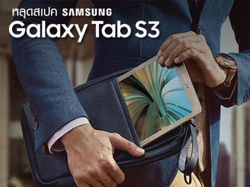 หลุดสเปค! Samsung Galaxy Tab S3