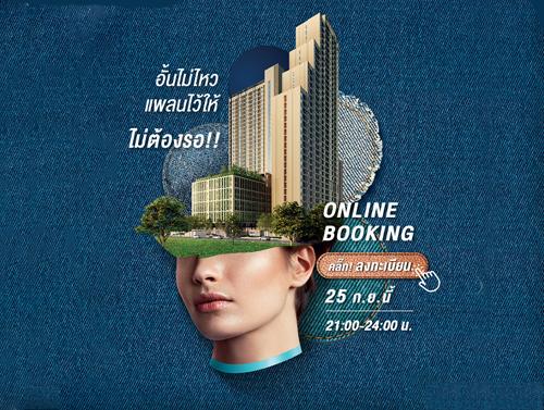 แกรนด์ยูฯ เตรียมเปิด Online Booking