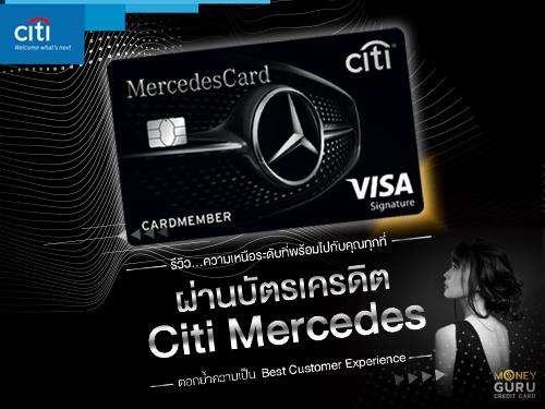 [รีวิว] จะเกิดอะไรขึ้น!! เมื่อเมอร์เซเดส-เบนซ์ จับมือซิตี้แบงก์ มอบความเหนือระดับที่พร้อมไปกับคุณทุกที่ผ่านบัตรเครดิต Citi Mercedes เพื่อตอกย้ำความเป็น Best Customer Experience