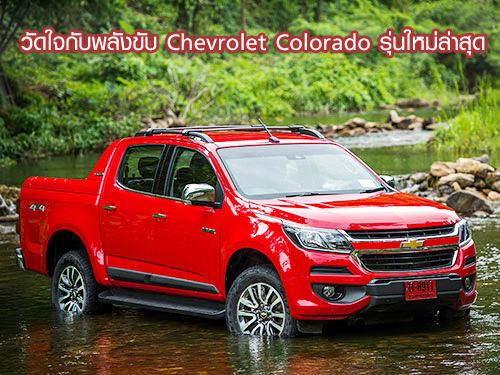 วัดใจกับพลังขับ Chevrolet Colorado รุ่นใหม่ล่าสุด