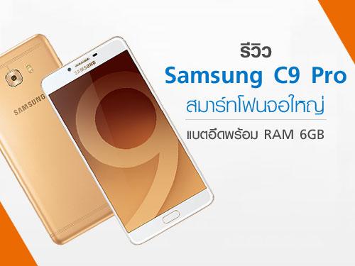 รีวิว Samsung Galaxy C9 Pro