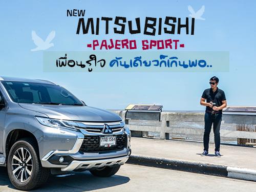 รีวิว Mitsubishi Pajero Sport ใหม่