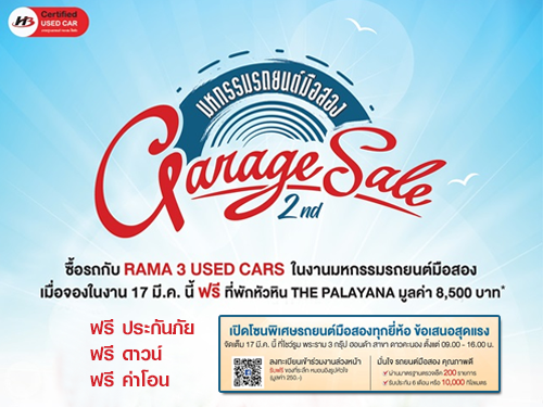 RAMA 3 USED CAR Garage Sale