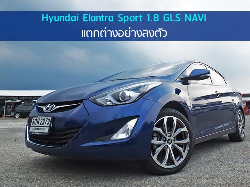 รีวิว Hyundai Elantra Sport 1.8 GLS NAVI