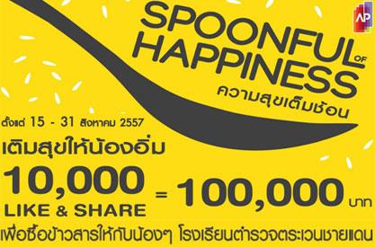 Spoonful of happiness ความสุขเต็มช้อน