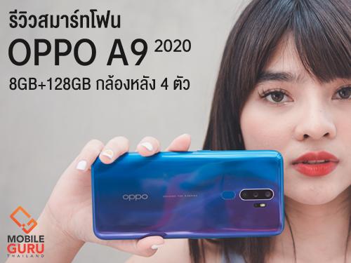 รีวิว OPPO A9 2020 สมาร์ทโฟนสเปคแรงสุด