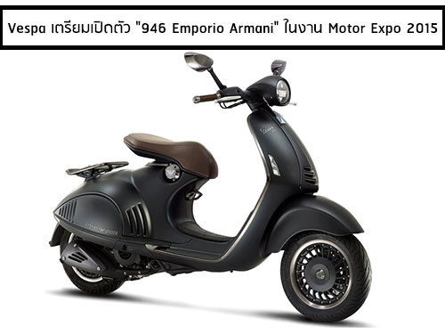 """เตรียมเปิดตัว """"Vespa 946 Emporio Armani"""""""