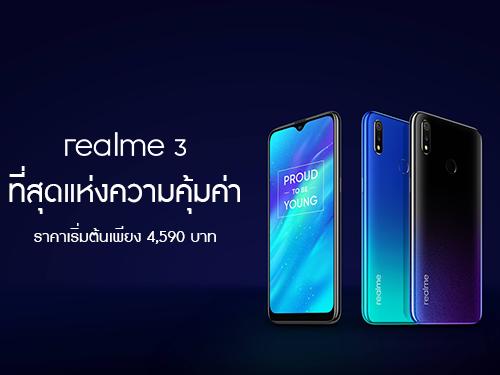 เปิดตัวสมาร์ทโฟน Realme 3