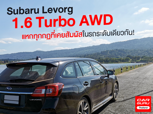 รีวิว Subaru Levorg 1.6 Turbo AWD