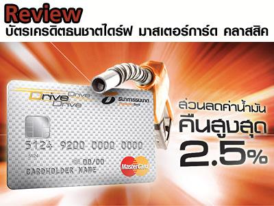 บัตรฯ ธนชาต Drive Mastercard Classic