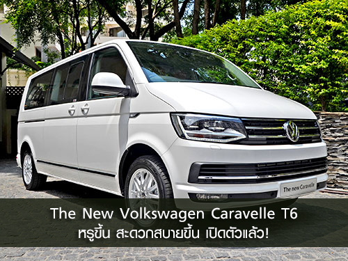 The New Volkswagen Caravelle T6