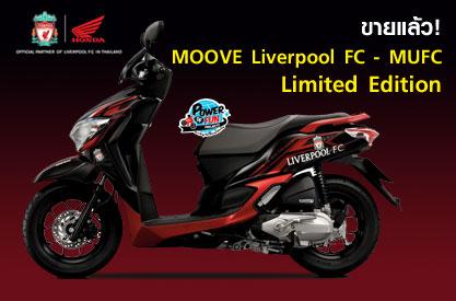 ขายแล้ว! MOOVE Liverpool FC - MUFC