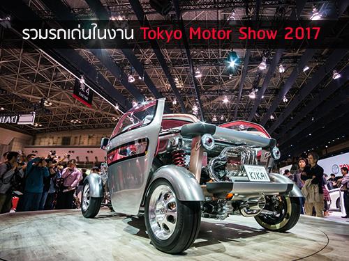รวมรถเด่นในงาน Tokyo Motor Show 2017