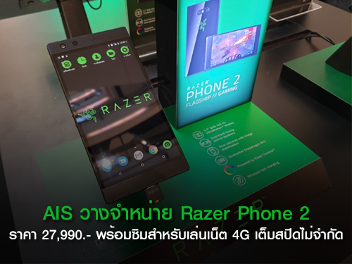 AIS วางจำหน่าย Razer Phone 2