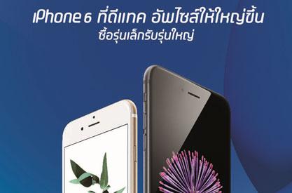 โปรโมชั่น iPhone 6 ดีที่สุดแห่งปีจากดีแทค