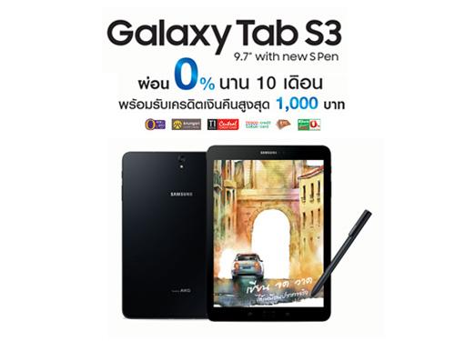 โปรโมชั่น Samsung Galaxy Tab S3