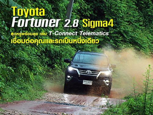 รีวิว Toyota Fortuner 2.8 Sigma4
