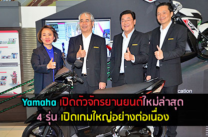 ยามาฮ่าเปิดตัวจักรยานยนต์ใหม่ 4 รุ่น