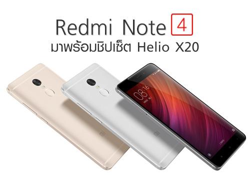 ใหม่! Xiaomi Redmi Note 4
